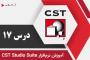 آموزش نرمافزار CST - بهینهسازی