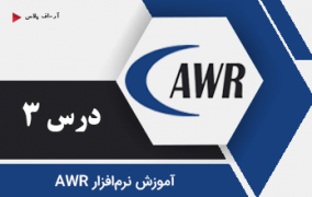 آموزش نرمافزار AWR - ایجاد یک پروژه